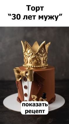 40th Birthday Cakes For Men, Birthday Cake For Boyfriend, Special Birthday Cakes, Elegant Birthday Cakes, Beautiful Birthday Cakes, Cake Design For Men, Cool Cake Designs, Lion Cakes, Fathers Day Cake