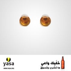 ما تشرب و تسوق Designed by Wissam Ghaoui www.yasa.org