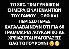 Funny Greek Quotes, Funny Quotes, Stupid Funny Memes, Funny Pictures, Jokes, Lol, Sayings, Humor, Funny Phrases