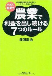9.ハマダイコンとの出会い 試行錯誤!! 0円農業日記