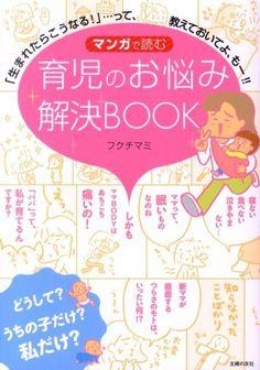マンガで読む育児のお悩み解決BOOK[フクチマミ]