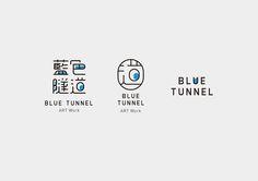 (1) 藍色隧道