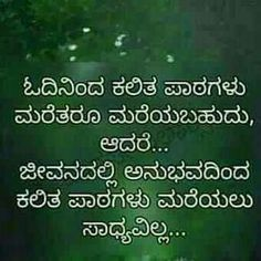 143 Best Kannada Quotes Images In 2019 Quote Life Quotes About
