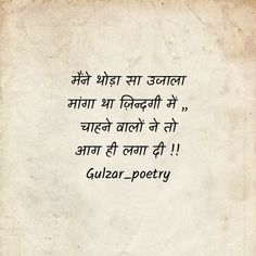 True Feelings Quotes, Good Thoughts Quotes, Reality Quotes, True Quotes, Sabar Quotes, Forever Love Quotes, Strong Mind Quotes, Poet Quotes, Hindi Quotes Images