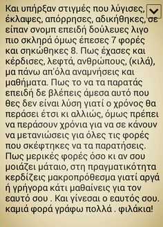 Smart Quotes, Me Quotes, Mr Wonderful, Greek Quotes, Truths, Change, Thoughts, Logos, Life