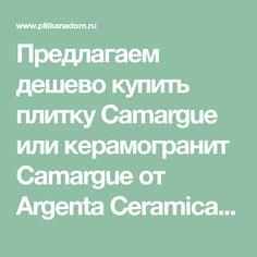 Предлагаем дешево купить плитку Camargue или керамогранит Camargue от Argenta Ceramica. У нас низкие цены на плитку Camargue. Camargue