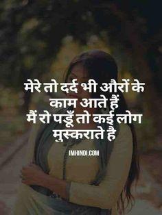 Dard Bhari Shayari in Hindi Girlfriend with Painful Shayari Fake Love Quotes, Love Pain Quotes, Fake Friend Quotes, Love Quotes In Hindi, Hurt Quotes, Pretty Quotes, Osho Hindi Quotes, Osho Quotes On Life, Reality Of Life Quotes