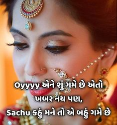 Love Poems, Love Quotes, Good Morning Flowers Pictures, Gujarati Quotes, I Miss U, Special Quotes, Heartbeat, Romantic, Feelings