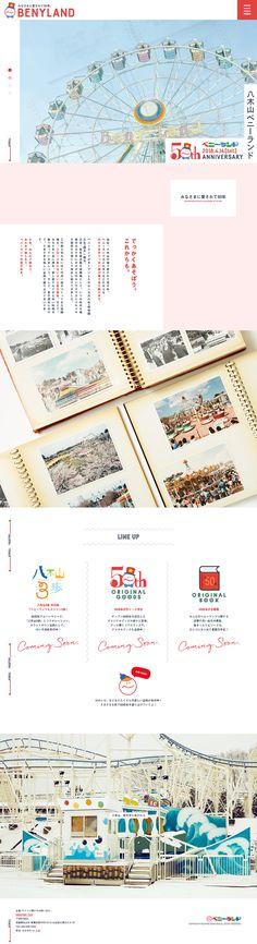 八木山ベニーランド50周年記念特別ホームページ【アウトドア関連】のLPデザイン。WEBデザイナーさん必見!ランディングページのデザイン参考に(かわいい系)