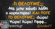Funny Greek Quotes, Funny Quotes, Stupid Funny Memes, Funny Stuff, English Quotes, Funny Images, Sarcasm, Jokes, Lol
