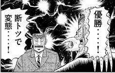 優勝……!断トツで変態……! #レス画像 #comics #manga #変態 #福本伸行