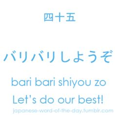 An uncommon expressions which has been derived from an extremely common one. A hint, bari bari has something to do with the common expression. Bari bari is the onomatopeia derivation of the verb 頑張る ganbaru to do one's best, which most of you have probably (correction: must have) heard when watching a random anime. The actual verb which is used in this expression is bari bari suru. Officially, it is not a real verb but part of slang. Bari bari is an adverb but with the additional する suru it…
