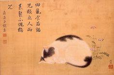 原在正 「睡猫図」  江戸時代 大阪市立美術館蔵 Edo Era,  Osaka City Art Museum
