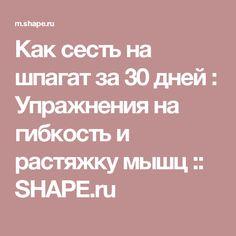 Как сесть на шпагат за 30 дней : Упражнения на гибкость и растяжку мышц :: SHAPE.ru