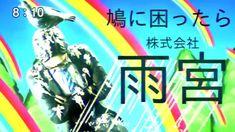 『鳩に困ったら雨宮』 アニメーション制作:AC部