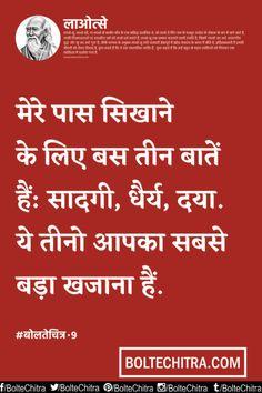 lao tzu pdf in hindi