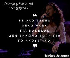 Greek Quotes, Love Songs, Lyrics, Boyfriend, Heart, Music, Movies, Musica, Musik