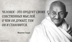Вечная мудрость Махатмы Ганди. Точные высказывания. Gandhi, Proverbs, Investing, Motivational Quotes, Wisdom, Words, Life, Literature, Motivating Quotes