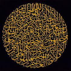 Calligraphy patterns for Mosque Tiles Persian Calligraphy, Arabic Calligraphy Art, Beautiful Calligraphy, Arabic Art, Islamic Art Pattern, Pattern Art, Art Deco Logo, Ayatul Kursi, Islamic Paintings