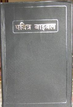 Hindi Bible (Hindi Edition) by American Bible Society