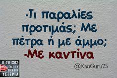 -Τι παραλίες προτιμάς; Με πέτρα ή με άμμο; -Με καντίνα. #fatpeoplesproblems Funny Greek Quotes, Funny Picture Quotes, Sarcastic Quotes, Photo Quotes, Funny Photos, Funny Statuses, Funny Phrases, Funny Thoughts, Just For Laughs