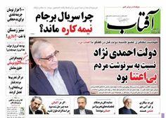 روزنامه آفتاب یزد : چهارشنبه  شهريور