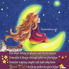 Good night images with Hindi poetry or Roman Urdu All Quotes, Poetry Quotes, Urdu Poetry, Good Night Dear, Good Night Image, Poetry For Lovers, Quotations, Qoutes, My Diary