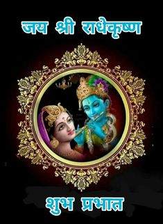 Radha Krishna Photo, Krishna Photos, Krishna Art, Radhe Krishna, Good Morning Life Quotes, Morning Qoutes, Sri Krishna Janmashtami, Morning Pictures, Hinduism