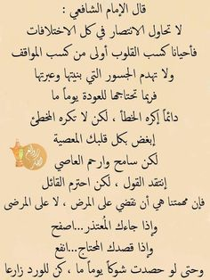 Beautiful Arabic Words, Arabic Love Quotes, Islamic Inspirational Quotes, Islamic Quotes, Ali Quotes, Wise Quotes, Mood Quotes, Poetry Quotes, Cool Words