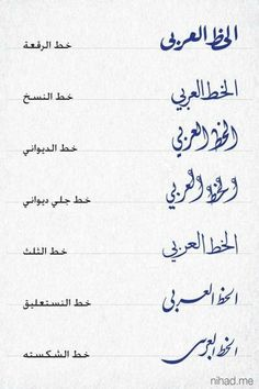 Arabic Calligraphy Styles# I just looove it! Arabic Handwriting, Arabic Font, Arabic Calligraphy Design, Arabic Alphabet, Arabic Calligraphy Art, Arabic Design, Caligraphy, Calligraphy Quotes, Arabic Quotes