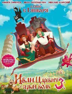Иван Царевич и Серый Волк 3 (2016 / CAMRip /699 MB)