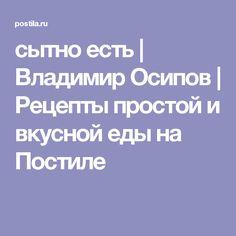 сытно есть   Владимир Осипов   Рецепты простой и вкусной еды на Постиле