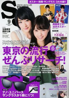 Street Jack2015 09 ( 乃木坂46  週刊少年サンデー2015 No 42 ( 白石麻衣 週刊少年マガジン2015 No 48 ( 白石麻衣 漫画アクション20...   ALFAFILEStreet.Jack.2015.09.Etc.x.4.rar ALFAFILE Note : HOW TO APPRECIATE ? Donot just download and disappear ! Sharing is caring ! so share on Facebook or Google Plus or what ever you want to do with your Friends. Keep Visiting DAILY For New Stuff ! Again Thanks For Visiting . Have a nice day ! i only say to you Enjoy the lfie !RAR PASSWORD CLICK HERE  2015 Street Jack 画像 高柳明音 週刊少年サンデー