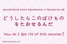 Learn Japanese phrases from anime and manga: http://japanesetest4you.com