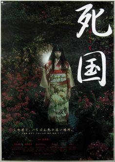 Shikoku Poster