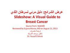 سرطان الثدي by Yousef Elshrek via slideshare