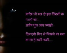Shayari Hi Shayari: zindgi shayari images in hindi