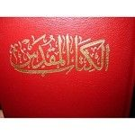 Burgundy Hardcover Leather Arabic Bible / NVD13 size / Third Edition Fifth Pr...  http://www.bibleinmylanguage.com/