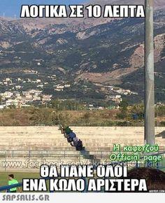 Funny Greek, Funny Shit, Sentences, Funny Quotes, Jokes, Wisdom, Humor, Photos, Funny Things