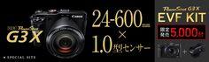 NEW PowerShot G3 X | 1.0型センサー×24-600mm | EVF KIT 限定販売5000台