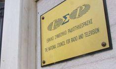 Θα παρέμβει το ΕΣΡ για το ιντερνετικό ραδιόφωνο της εγκληματικής οργάνωσης; | My Review Bamboo Cutting Board, Internet