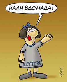 Funny Greek, Minions, Smurfs, Funny Memes, Smileys, Mood, Humor, Comics, Fictional Characters