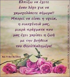 Happy Morning, Good Morning Greetings, Good Morning Good Night, Good Morning Images, Sunset Wallpaper, Night Photos, Greek Quotes, Flower Pictures, Meaningful Quotes