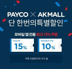 이벤트 : PAYCO Page Design, Ui Design, Event Design, Pop Up Banner, Instagram Banner, Ticket Design, Promotional Design, Event Page, Sale Banner