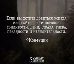Конфуций Wise Quotes, Book Quotes, Inspirational Quotes, Great Words, Some Words, Russian Quotes, Life Motivation, Smart People, Good Thoughts