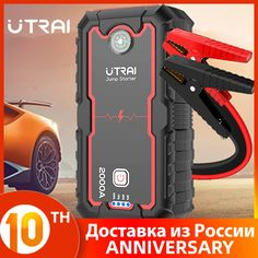 Motor A Diesel, Diesel Cars, Diesel Engine, Battery Clamp, Car Starter, Auto Start, Countdown, Portable Charger, Usb