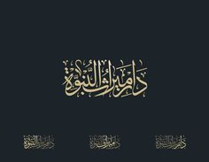 Arabic Logos ( vol. I ) by Muhammad ElMahdy, via Behance