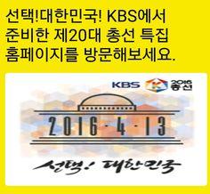 선택! #대한민국 ! #KBS #한국방송 에서 준비한 제20대 총선 특집 홈페이지를 방문해보세요. 투표율 19대 54.3% 18대 46.1%  KBS #플랫폼개발사업부   #2016총선 #20대총선 #Korea   http://2016.kbs.co.kr/m/index.php