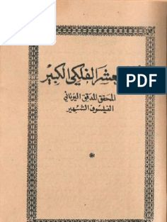 أبو معشر الفلكى الكبير فيه طوالع الرجال والنساء بالتمام والكمال Free Ebooks Pdf Ebooks Free Books Free Ebooks Download Books