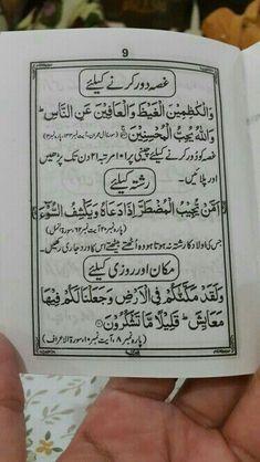Cure n recite it Best Islamic Quotes, Quran Quotes Inspirational, Islamic Phrases, Islamic Messages, Religious Quotes, Duaa Islam, Islam Hadith, Allah Islam, Islam Quran